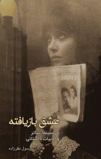 کتاب عشق بازیافته در سینما، تیاتر و ادبیات داستانی