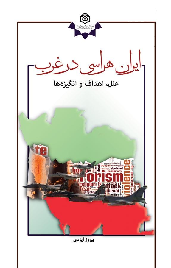 کتاب ایرانهراسی در غرب