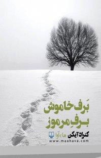 کتاب صوتی برف خاموش، برف مرموز
