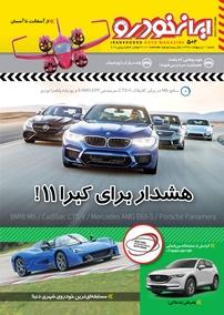 مجله هفتهنامه ایرانخودرو - شماره ۵۰۲