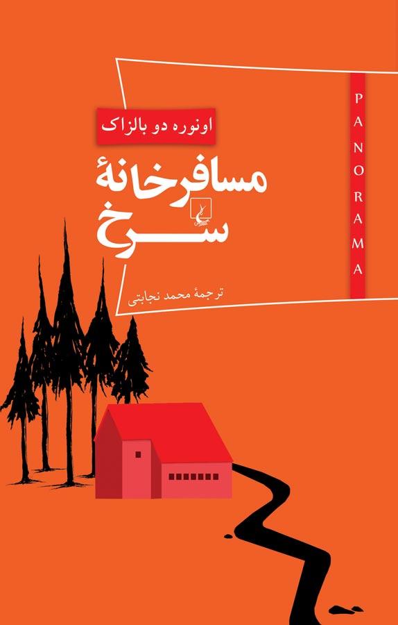 کتاب پانوراما ۴ ... مسافرخانه سرخ