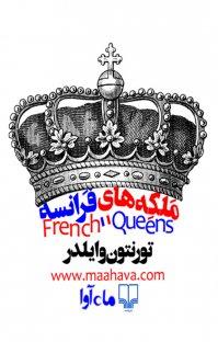 کتاب صوتی ملکههای فرانسه
