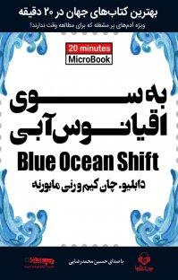 میکروبوک صوتی به سوی اقیانوس آبی