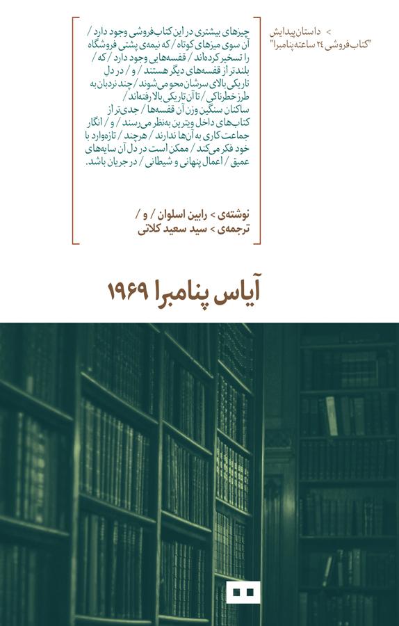 کتاب آیاس پنامبرا ۱۹۶۹
