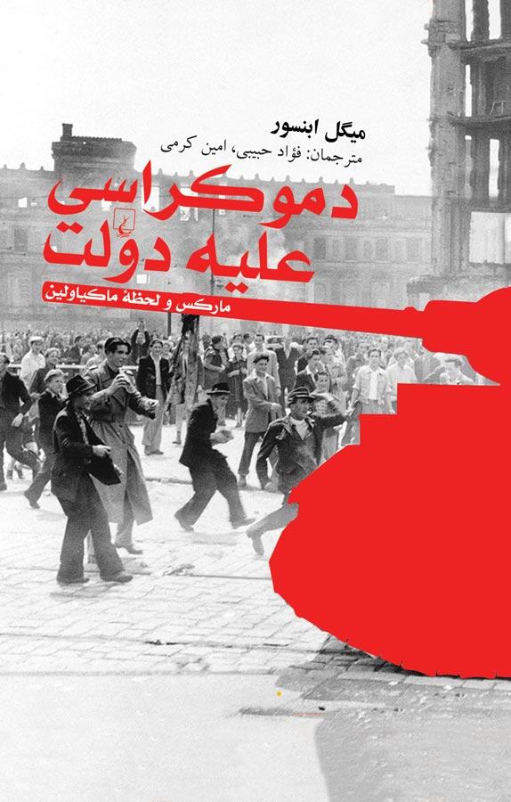 کتاب دموکراسی علیه دولت