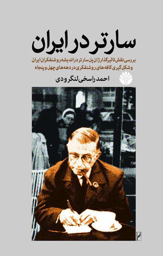کتاب سارتر در ایران