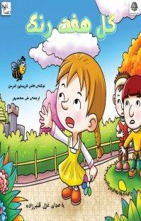 کتاب صوتی گل هفت رنگ