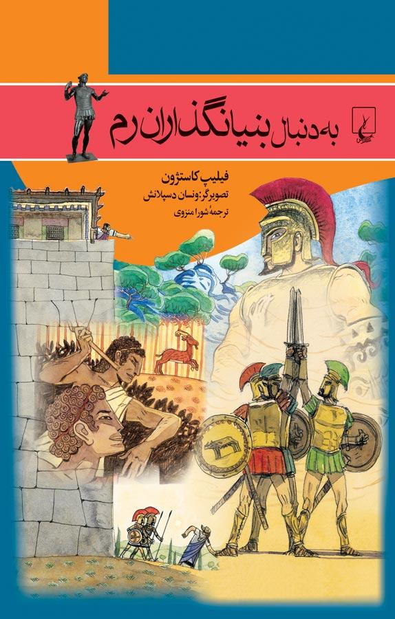 کتاب به دنبال بنیانگذاران رم
