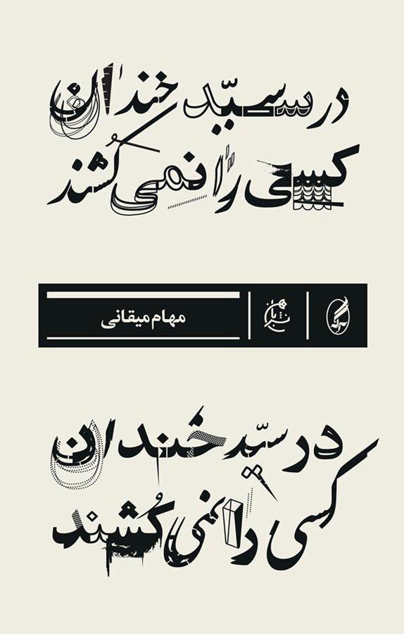 کتاب در سیدخندان کسی را نمیکشند