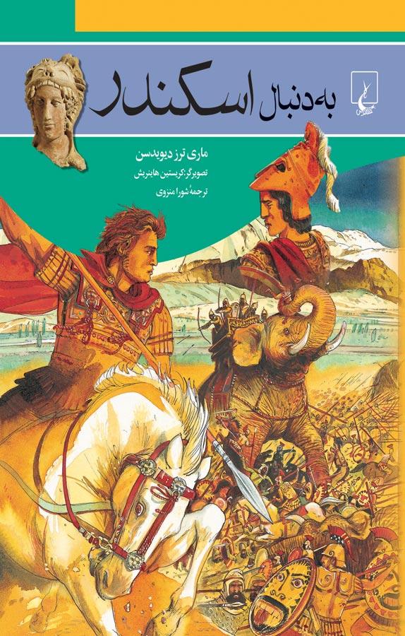 کتاب به دنبال اسکندر
