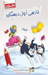 کتاب فارسی اول دبستان