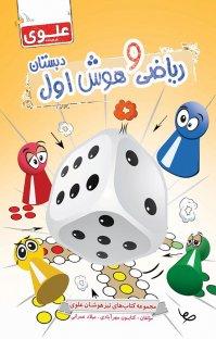 کتاب ریاضی و هوش اول دبستان