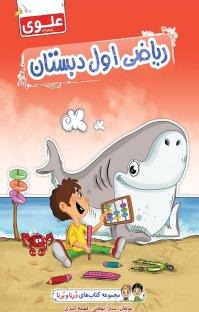 کتاب ریاضی اول دبستان