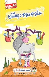 علوم دوم دبستان (نسخه PDF)