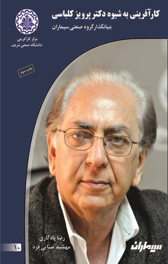 کتاب کارآفرینی به شیوه دکتر پرویز کلباسی