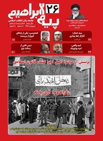 مجله ماهنامه پیام ابراهیم شماره ۲۶