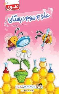کتاب علوم سوم دبستان