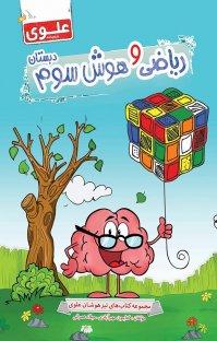 کتاب ریاضی و هوش سوم دبستان