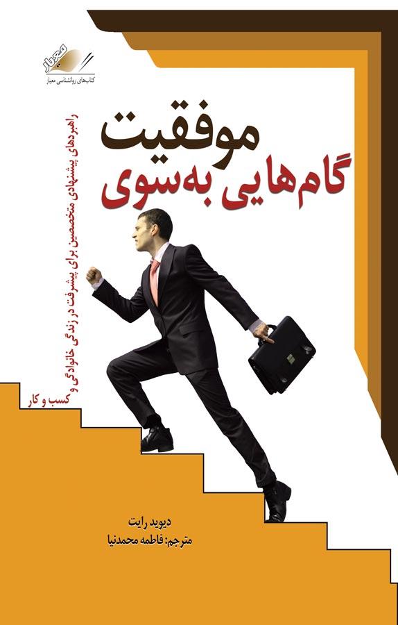 کتاب گامهایی بهسوی موفقیت