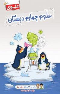 کتاب علوم چهارم دبستان