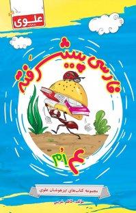 کتاب فارسی پیشرفته چهارم دبستان