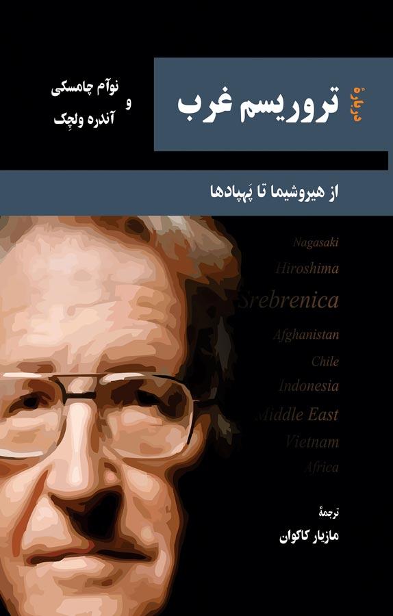 کتاب درباره تروریسم غرب