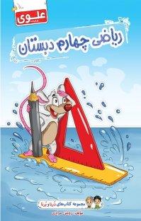 کتاب ریاضی چهارم دبستان