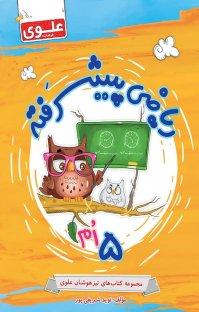 کتاب ریاضی پیشرفته پنجم دبستان