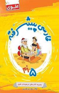 کتاب فارسی پیشرفته پنجم دبستان