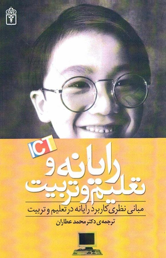 کتاب رایانه و تعلیم و تربیت