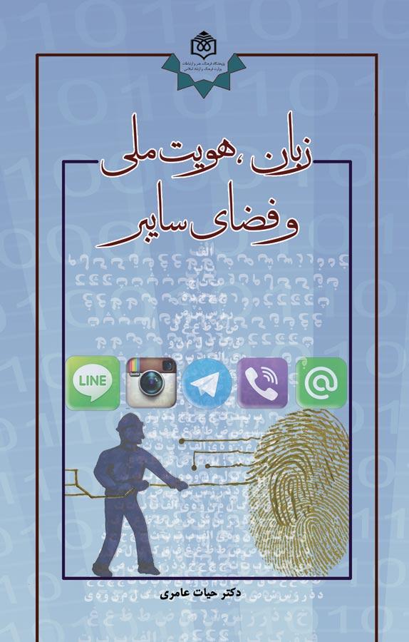 کتاب زبان، هویت ملی و فضای سایبر