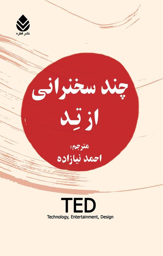 کتاب چند سخنرانی از تد