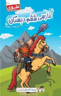 کتاب فارسی ششم دبستان