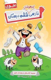 کتاب فارسی تیزهوشان ششم دبستان