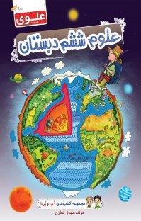 کتاب علوم ششم دبستان