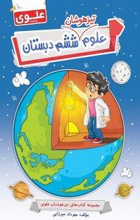 کتاب علوم تیزهوشان ششم دبستان