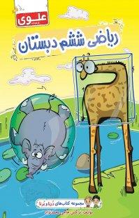 کتاب ریاضی ششم دبستان