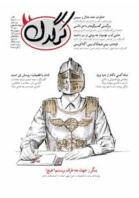 مجله هفتگی کرگدن شماره ۸۴ (نسخه PDF)