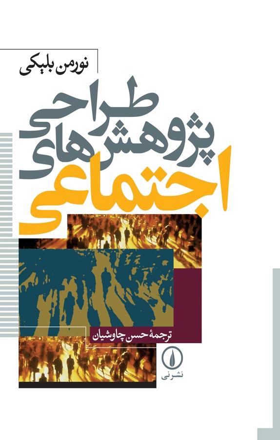 کتاب طراحی پژوهشهای اجتماعی