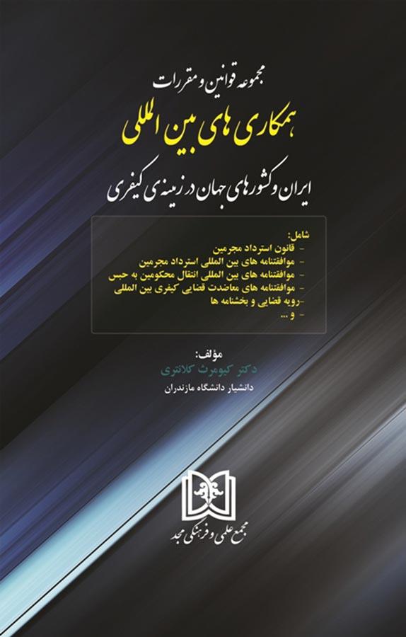 کتاب مجموعه قوانین و مقررات همکاریهای بینالمللی ایران وکشورهای جهان در زمینهی کیفری