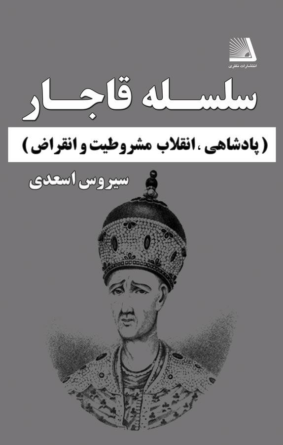 سلسله قاجار (پادشاهی، انقلاب مشروطیت و انقراض)