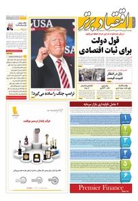 مجله هفتهنامه اقتصاد برتر شماره ۲۷۶