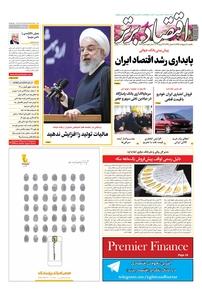 مجله هفتهنامه اقتصاد برتر شماره ۲۷۷