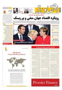 مجله هفتهنامه اقتصاد برتر شماره ۲۷۸