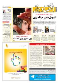 مجله هفتهنامه اقتصاد برتر شماره ۲۷۹