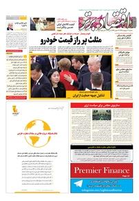 مجله هفتهنامه اقتصاد برتر شماره ۲۸۰