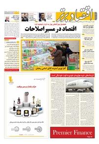 مجله هفتهنامه اقتصاد برتر شماره ۲۸۱