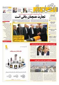 مجله هفتهنامه اقتصاد برتر شماره ۲۸۲