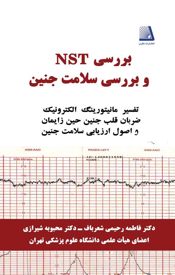 کتاب بررسی NST و بررسی سلامت جنین