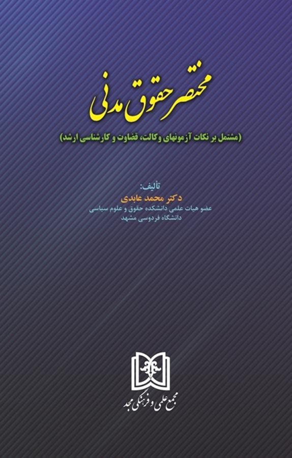 کتاب مختصر حقوق مدنی
